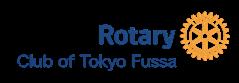 東京福生ロータリークラブ